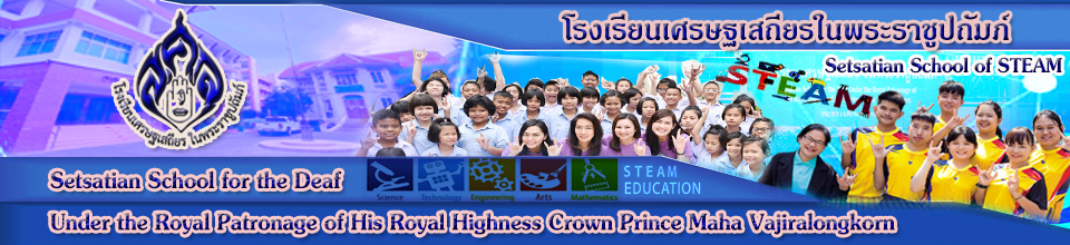 โรงเรียนเศรษฐเสถียร ในพระราชูปถัมภ์